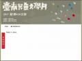臺南兒童文學月 - 歡迎光臨