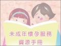 未成年懷孕服務資源手冊